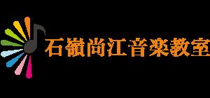 石嶺尚江音楽教室